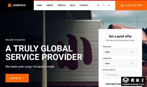全球物流服务中心响应式网页模板