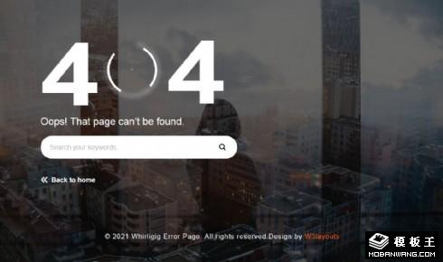 变幻404错误页面模板